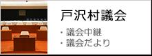 戸沢村議会