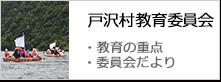 戸沢村教育委員会