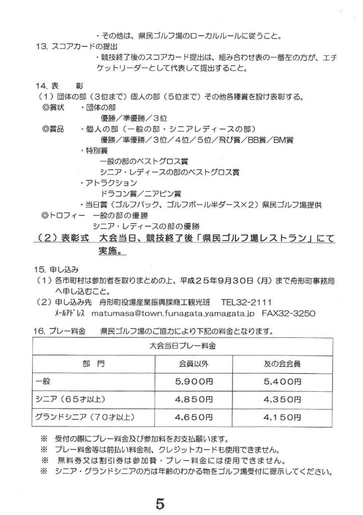 SKMBT_C652D130910094400001