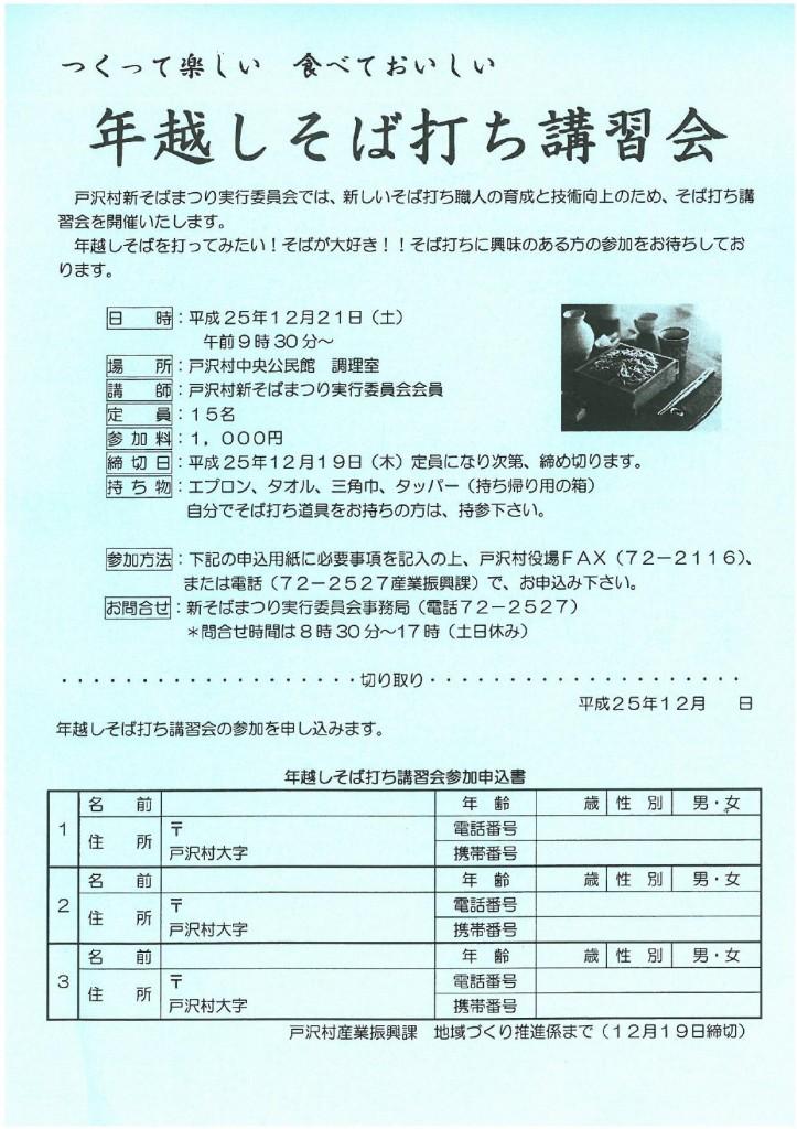 SKMBT_C652D131204181300001