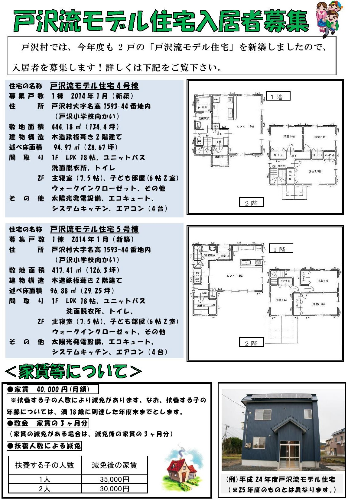 モデル住宅の募集 HP用① OK