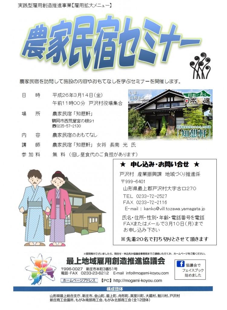 26年3月14日 農家民宿セミナー 変更