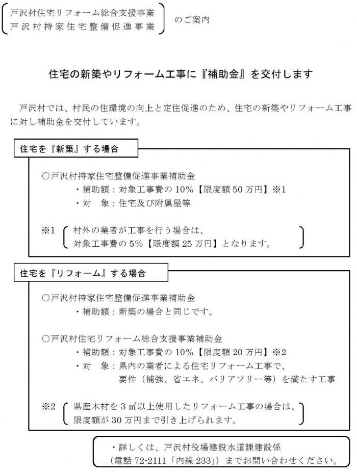 リフォーム補助金 HP・広報 募集掲載 0002