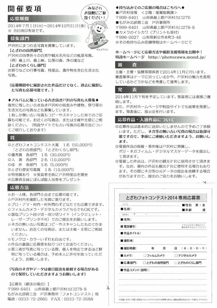 戸沢フォトコン0002