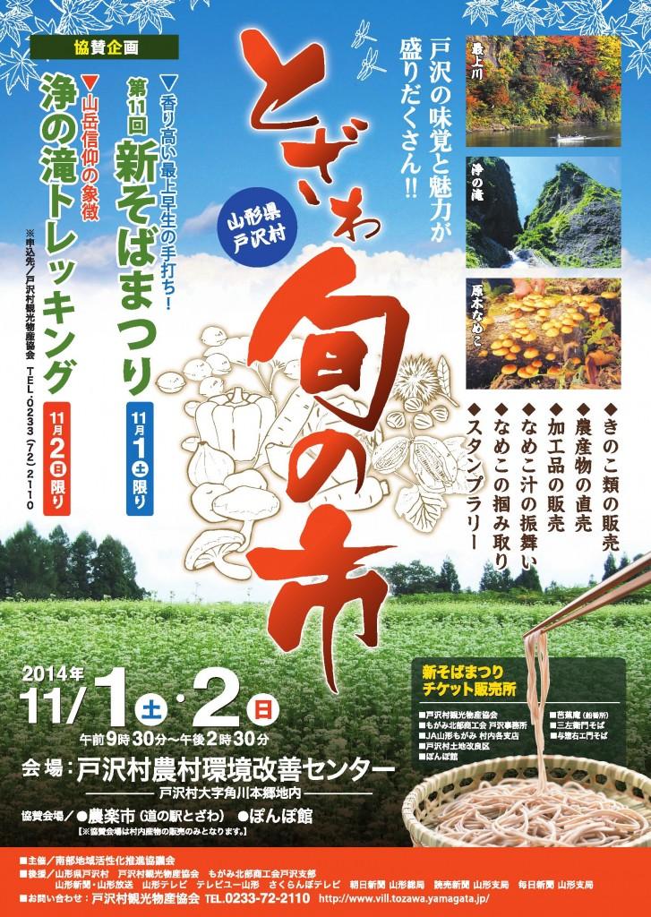 旬の市(秋)ポスター0001