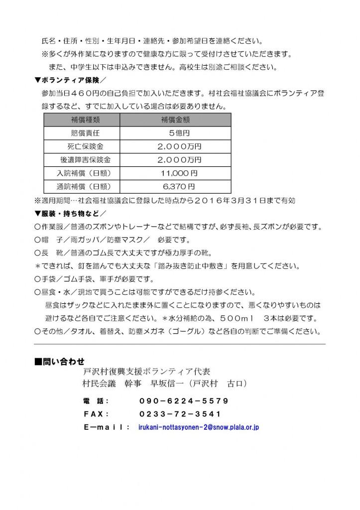 (要項)戸沢村復興ボランティア 2015春0002