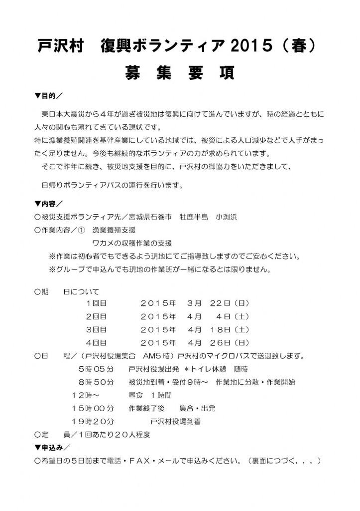 (要項)戸沢村復興ボランティア 2015春0001