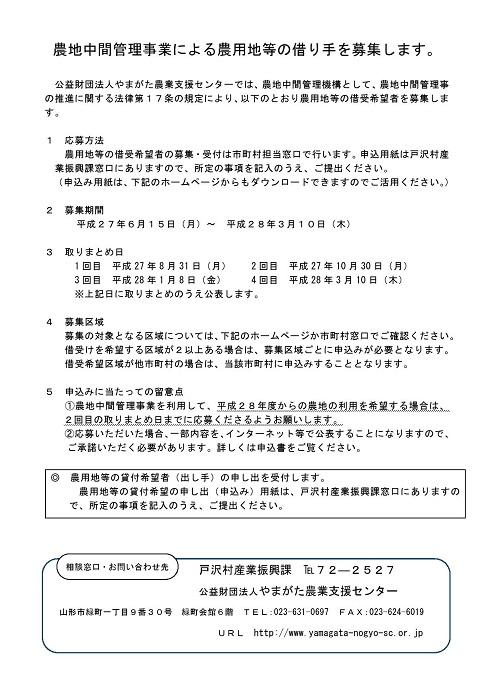H27借り手募集 広報誌掲載様式0001