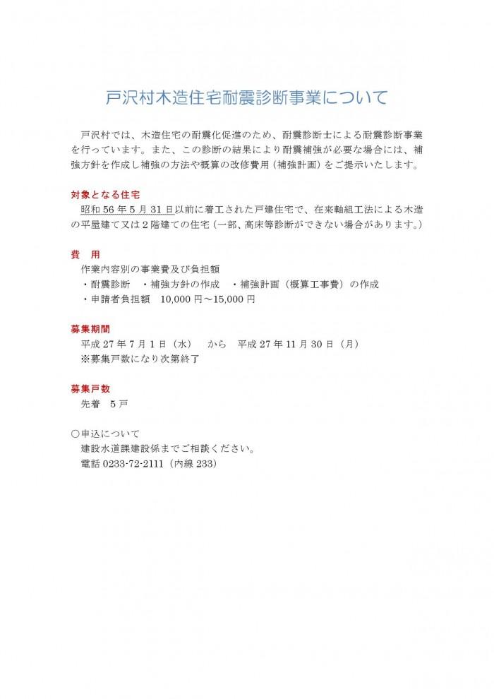 02-1 募集 HP0001