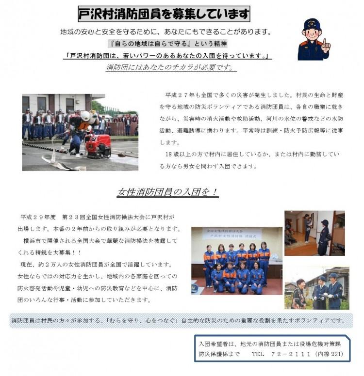 平成28年度新規戸沢村消防団員募集について