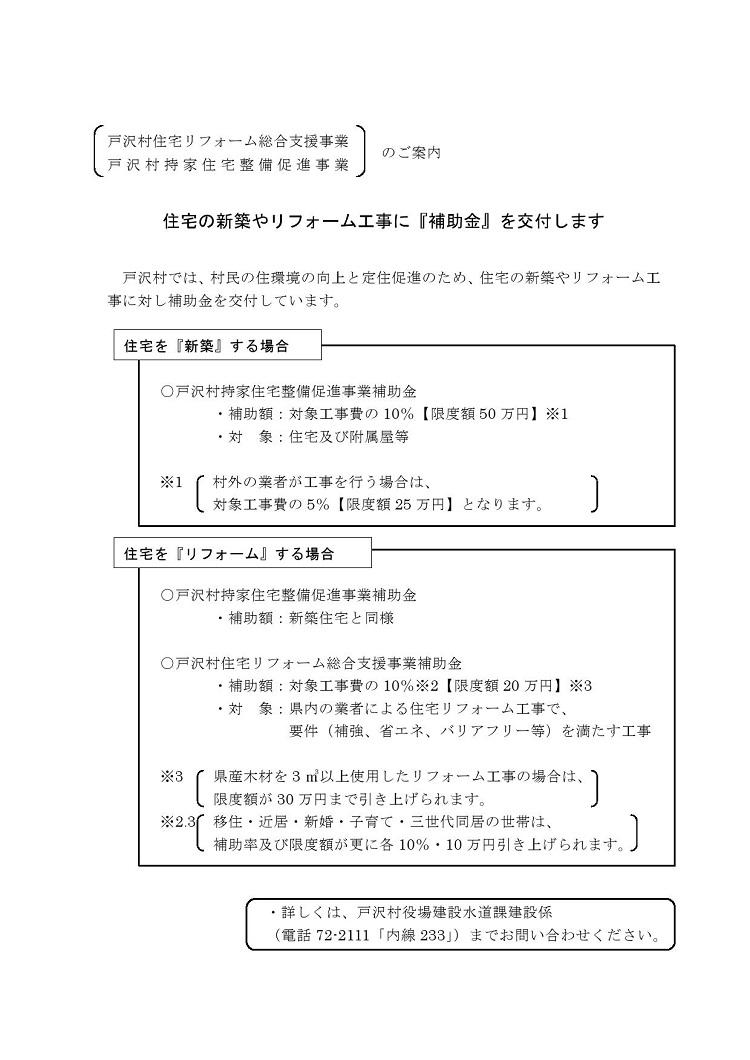 00 HP・広報 募集掲載 0001