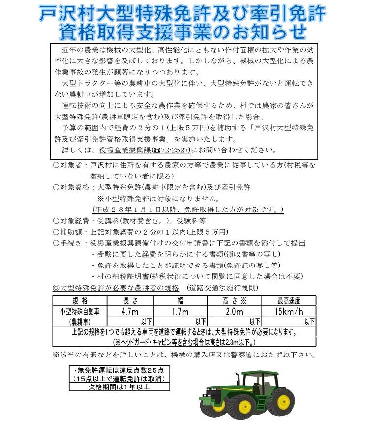 大型特殊免許支援事業チラシ0001